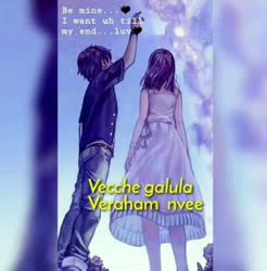 Veeche Gaalula Viraham Nuvve Song
