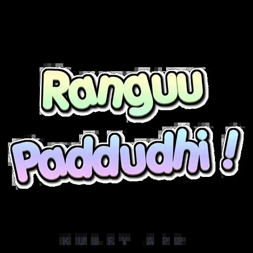 Rangu Padudhi
