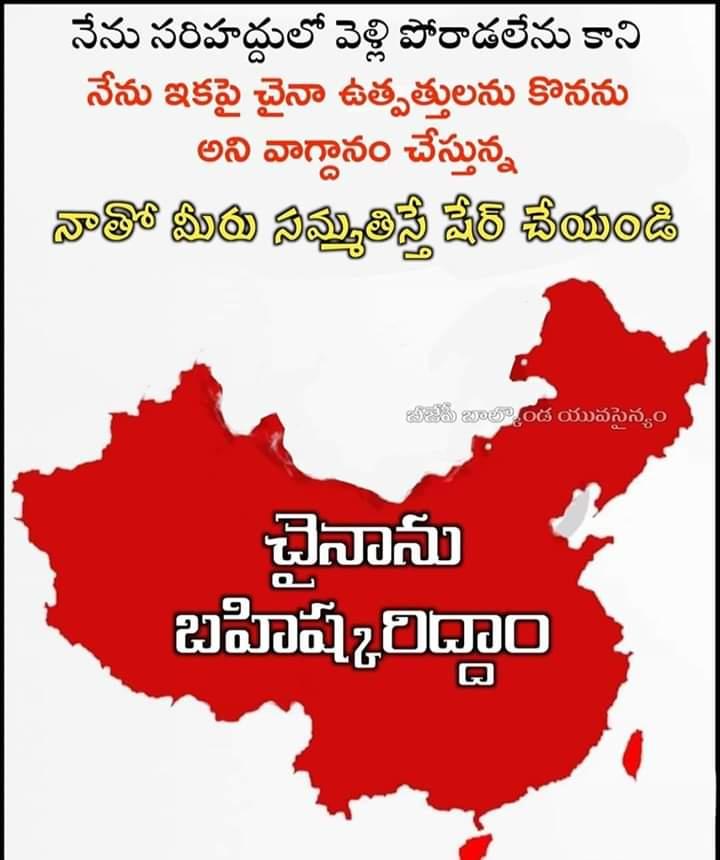 China Ni Bhahiskariddham