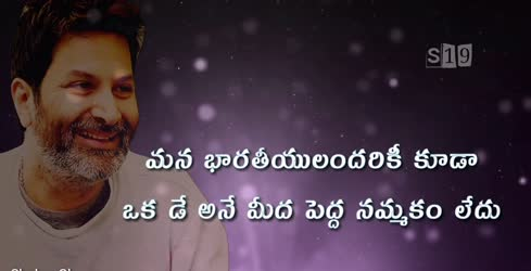 Trivikram motivational speech