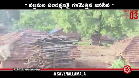 Pawan kalyan strong speech about Nallamala uranium