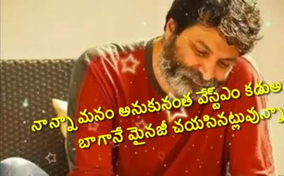 Trivikram emotional diolgue about father