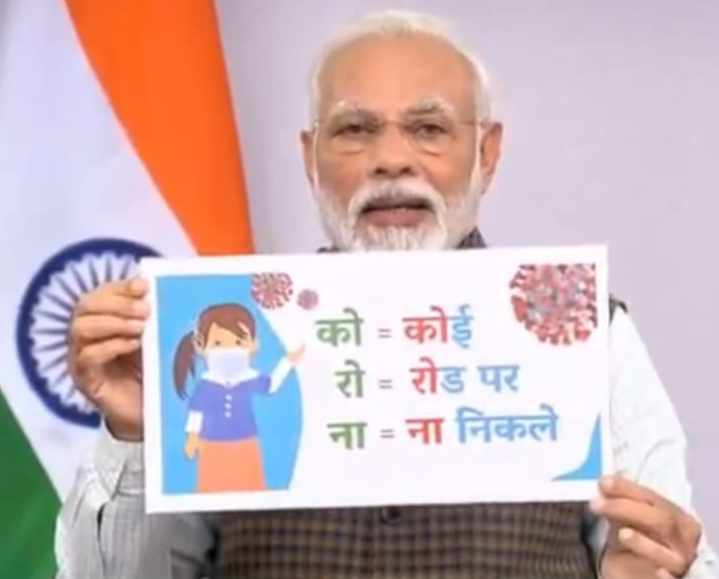 Corona PM Modi caution